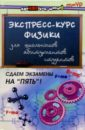 Хорошавина Светлана Георгиевна Экспресс-курс физики для школьников, абитуриентов, студентов цена
