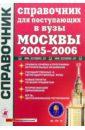 Справочник для поступающих в вузы Москвы 2005-2006