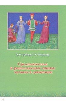 Средневековые и ренессансные танцы: музыка в движении. Учебное пособие