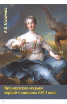 Французская музыка первой половины XVIII века. Учебное пособие