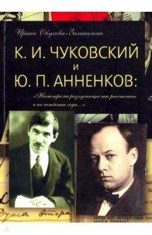 """К. И. Чуковский и Ю. П. Анненков. """"Несмотря на разлучающее нас расстояние и на истекшие годы? """""""