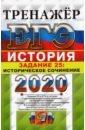 Обложка ЕГЭ 2020 История. Задание 25 Сочинение