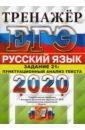 Обложка ЕГЭ 2020 Русский язык. Задание 21 Пунктац. анализ