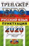 ЕГЭ-2020. Русский язык. Тренажёр. Пунктуация