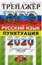 Обложка ЕГЭ 2020 Русский язык. Пунктуация