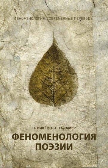 Феноменология поэзии, Рикер П.
