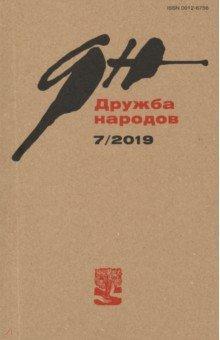 """Журнал """"Дружба народов"""" № 7. 2019"""