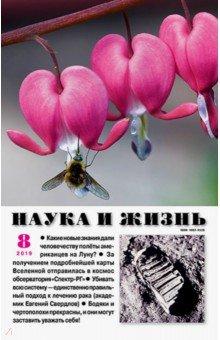 """Журнал """"Наука и жизнь"""" № 8. 2019"""