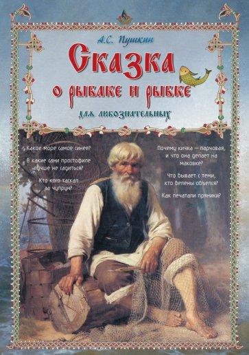 Сказка о рыбаке и рыбке для любознательных, Пушкин Александр Сергеевич