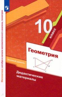 Геометрия. 10 класс. Дидактические материалы. Базовый уровень. ФГОС