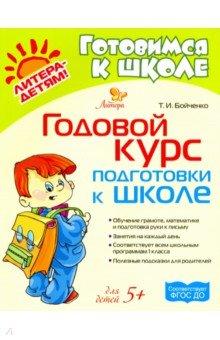 Годовой курс подготовки к школе. Для детей от 5-ти лет. ФГОС ДО