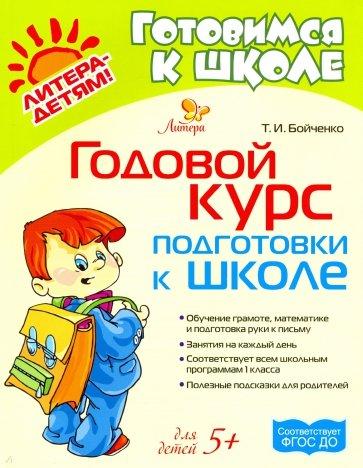 Годовой курс подготовки к школе, Бойченко Татьяна Игоревна