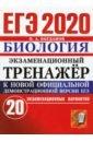Обложка ЕГЭ 2020 Биология. Экз. тренажер 20 вариантов