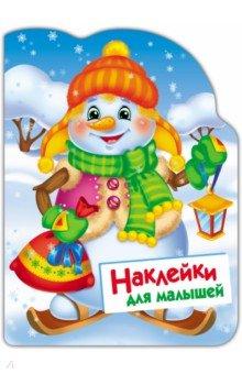 Купить Наклейки для малышей. Снеговик, Стрекоза, Альбомы с наклейками