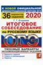 Обложка ОГЭ 2020 Русский язык. 36 вар. Итогов. собесед.