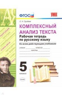 Комплексный анализ текста. Рабочая тетрадь по русскому языку. 5 класс. ФГОС