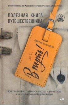 В путь! Полезная книга путешественника