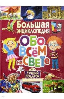 Большая энциклопедия обо всем на свете. Лучший подарок для школьников