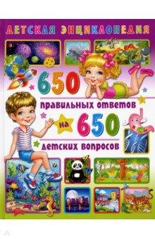 Детская энциклопедия 650 правильных ответов на 650 детских вопросов
