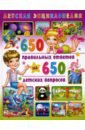 Обложка Детская энциклопедия 650 правильных ответов на 650