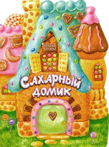 Жили-были книжки/Сахарный домик