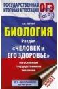 ОГЭ Биология Раздел «Человек и его здоровье», Лернер Георгий Исаакович