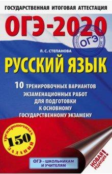 ОГЭ 2020 Русский язык. 10 тренировочных вариантов экзаменационных работ для подготовки к ОГЭ