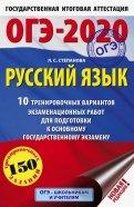 ОГЭ-2020. Русский язык. 10 тренировочных вариантов экзаменационных работ для подготовки к ОГЭ