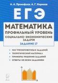 ЕГЭ. Математика. 10-11 классы. Социально-экономические задачи. Задание 17
