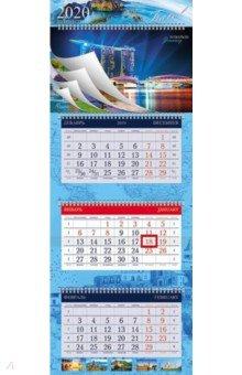 Zakazat.ru: 2020г. Календарь квартальный, 3-х блочный, Супер Люкс,Путешествие (3Кв4гр2ц_19082).