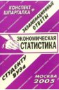 Ларионова Е.Л. Конспект+шпаргалка: Экономическая статистика. 2005 год