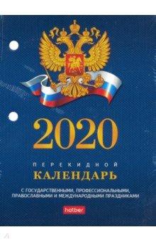 Zakazat.ru: Календарь настольный перекидной на 2020 год С символами, проф., правосл. и межд. пр (160Кп6_11521).