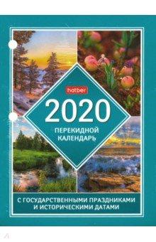 Zakazat.ru: Календарь на 2020 год, настольный, перекидной С символами гос. прадзниками и ист. д. (160Кп6_19288).