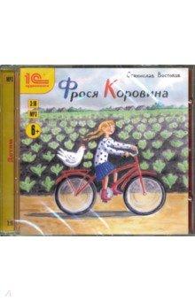 Купить Фрося Коровина. Повесть для детей (CDmp3), 1С, Отечественная литература для детей
