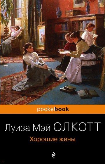 Хорошие жены, Олкотт Луиза Мэй