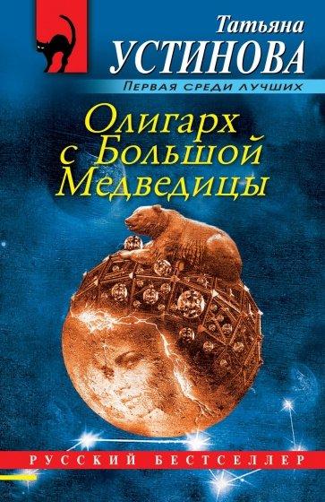 Олигарх с Большой Медведицы, Устинова Татьяна Витальевна