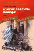 Взятие Берлина. Победа! 1945. Рассказы для детей
