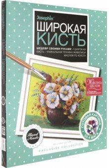 Купить Живопись широкой кистью Полевые цветы (737253), Фантазер, Создаем и раскрашиваем картину