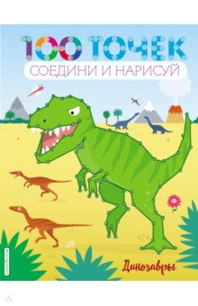 Купить Динозавры, Эксмодетство, Головоломки, игры, задания