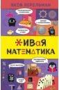 Обложка Живая математика