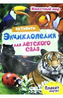 Купить Активити-энциклопедия. Животный мир, Проф-Пресс, Животный и растительный мир