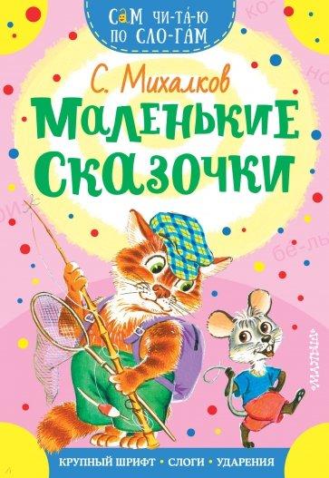 Маленькие сказочки, Михалков Сергей Владимирович