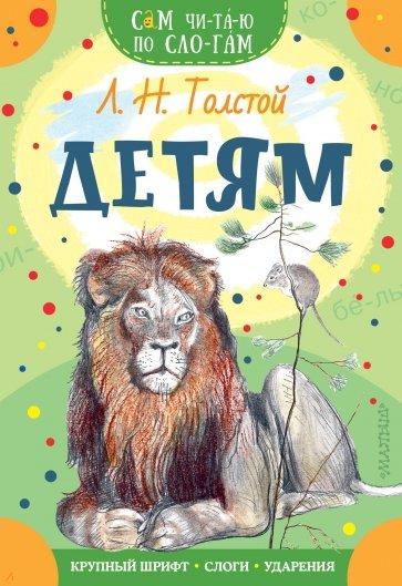 Детям, Толстой Лев Николаевич