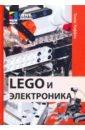 LEGO и электроника, Каффка Томас