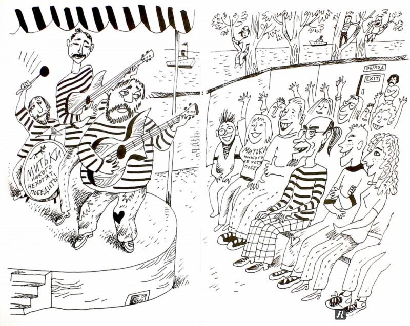 Иллюстрация 1 из 16 для Уля Ляпина, супердевочка с нашего двора. Полосатая зебра в клеточку - Александр Етоев   Лабиринт - книги. Источник: Лабиринт