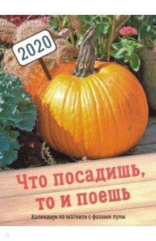 Zakazat.ru: Календарь на 2020 год на магните Что посадишь, то и поешь.