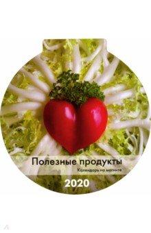 Zakazat.ru: Календарь на магните на 2020 год Полезные продукты.
