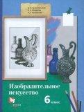 Изобразительное искусство. 6 класс. Учебник. ФГОС