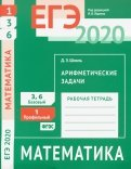 ЕГЭ 2020. Математика. Арифметические задачи. Задача 1 (профильный уровень). Задачи 3 и 6 (базовый ур