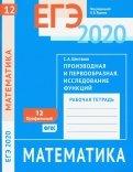 ЕГЭ 2020. Математика. Производная и первообразная. Исследование функций. Задача 12 (профильный ур.)